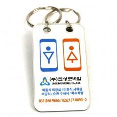 진성모바일 이동식화장실 번호키-키텍 열쇠고리