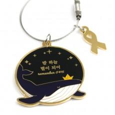 금속키홀더 세월호 고래키링